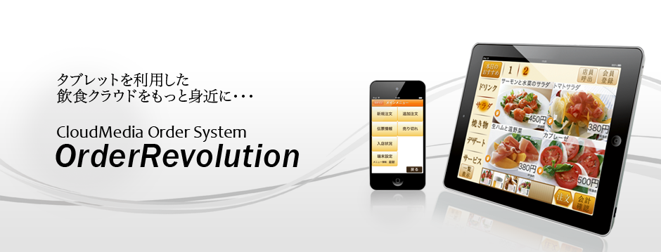 iPadを利用した飲食店向け注文システムOrderRevolution