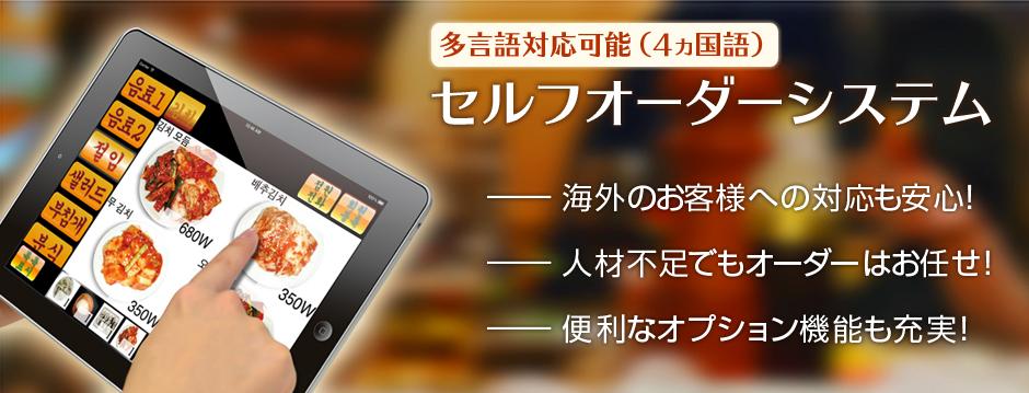 外国語対応可能セルフオーダーシステム