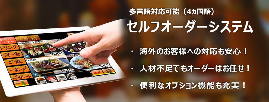 多言語機能対応可能なタブレットのセルフオーダー