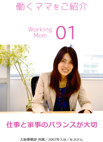 workingMom01