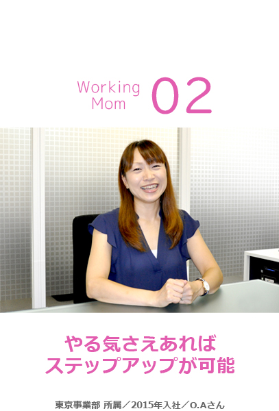 workingMom02